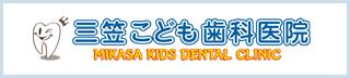 三笠こども歯科医院 MIKASA KIDS DENTAL CLINIC