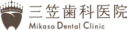 三笠歯科医院 Mikasa Dental Clinic