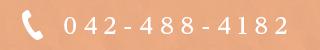 042-488-4182